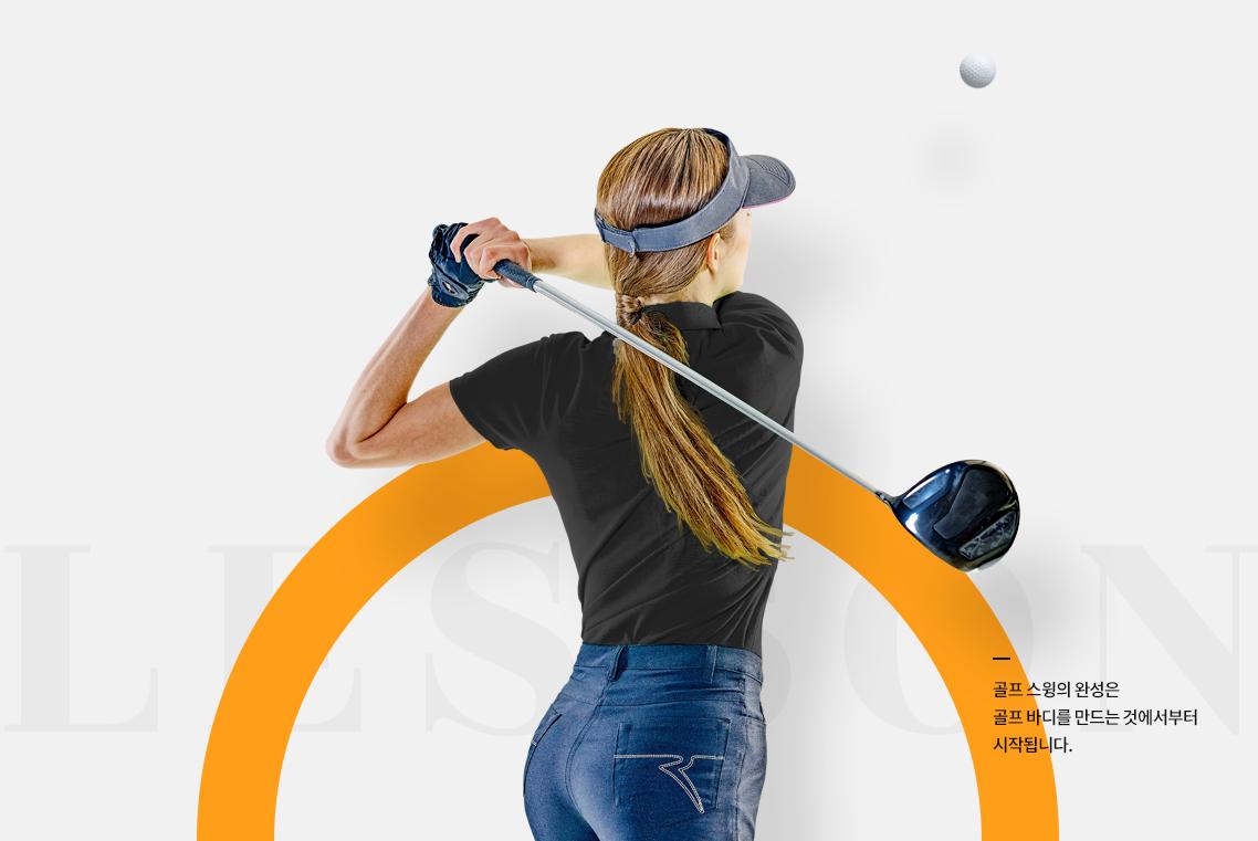골프 스윙의 완성은 골프 바디를 만드는 것에서부터 시작됩니다.